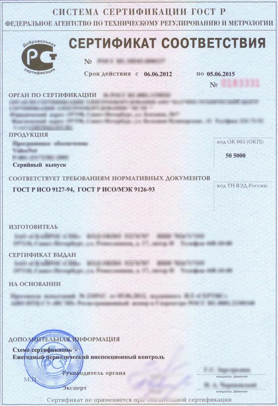 Сертификация товара в новосибирске сертификация как фактор повышения конкурентоспособности экспортируемых товаров
