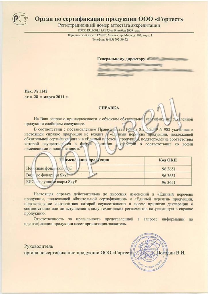 Образец Отказного Письма По Сертификации