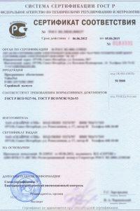 Добровольный-сертификат на услуги