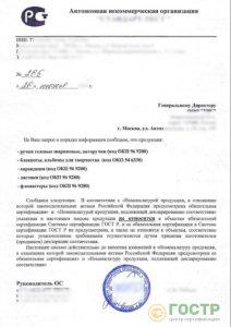 Отказное письмо ГОСТ Р