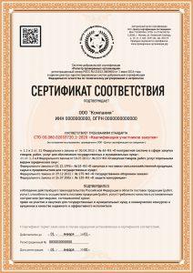 sertifikat_sootvetstviyz